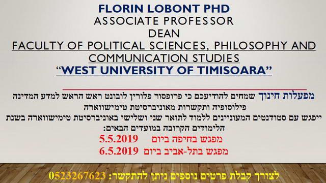 מפגשים עם פרופ' פלורין לובונט ממאוניברסיטת ווסט טימשווארה