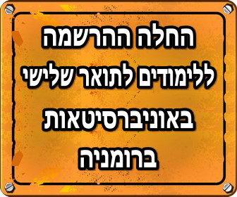 phd-org-il-336-280